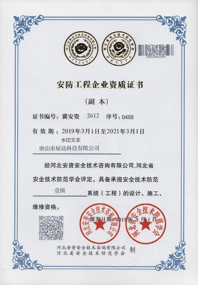 安防工程企業資質證書